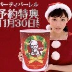 KFC Japan Christmas SureTravel 150x150 Play Pachinko when in Tokyo … ….#FridayTip